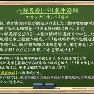 【艦これ】八駆見参!バリ島沖海戦(E-1)