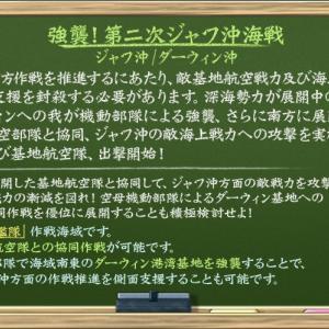 【艦これ】強襲!第二次ジャワ沖海戦(E-2)