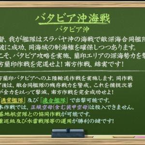 【艦これ】バタビア沖海戦(E-4)