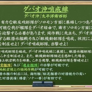 【艦これ】ダバオ沖哨戒戦(E-5)
