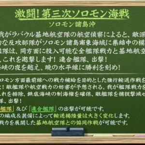 【艦これ】激闘!第三次ソロモン海戦(E-6)
