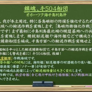 【艦これ】鎮魂、キ504船団(E-1)