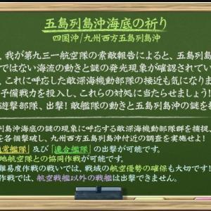 【艦これ】五島列島沖海底の祈り(E-3)