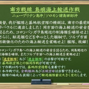 【艦これ】南方戦線 島嶼海上輸送作戦(E-5)【難易度:乙】