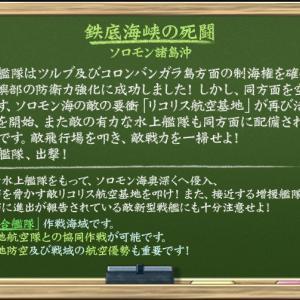 【艦これ】鉄底海峡の死闘(E-6)【難易度:乙】