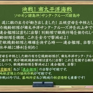 【艦これ】決戦!南太平洋海戦(E-7)【難易度:丙】