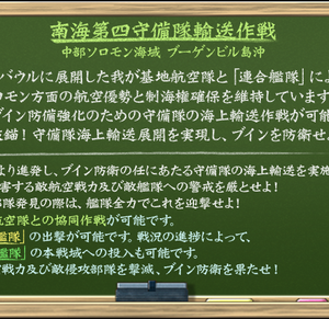 【艦これ】南海第四守備隊輸送作戦(E-3)
