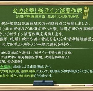 【艦これ】全力出撃!新ライン演習作戦(E-5) 第3ゲージ