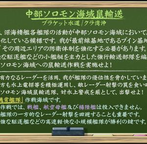 【艦これ】中部ソロモン海域鼠輸送(E-1)