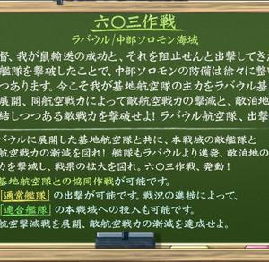 【艦これ】六〇三作戦(E-2)