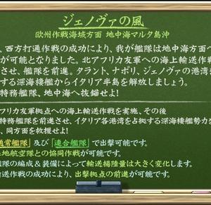 【艦これ】ジェノヴァの風(E-4)