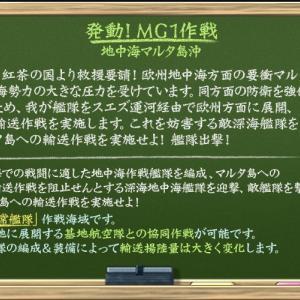 【艦これ】発動!MG1作戦(E-1)