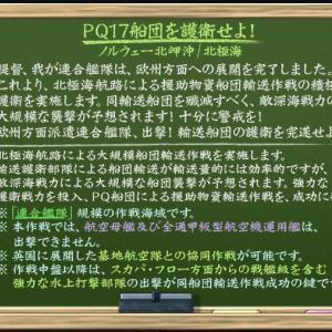 【艦これ】PQ17船団を護衛せよ!(E-3)
