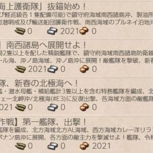【艦これ】2021年新春任務群