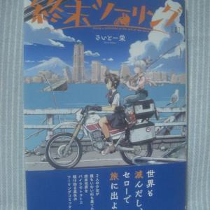 【マンガ感想】終末ツーリング 1巻