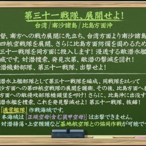 【艦これ】第三十一戦隊、展開せよ!(E-1)