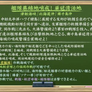 【艦これ】艦隊集結地哨戒!単冠湾泊地(E-1)