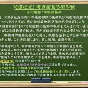 【艦これ】防備拡充!南西諸島防衛作戦(E-2)