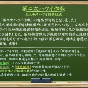 【艦これ】第二次ハワイ作戦(E-4)