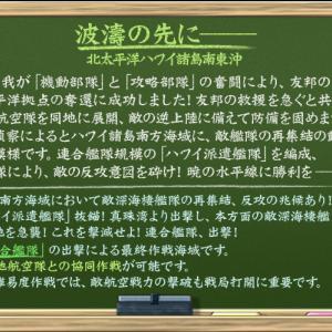 【艦これ】波濤の先に-----(E-5)