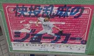 平井プロがポスターに登場!