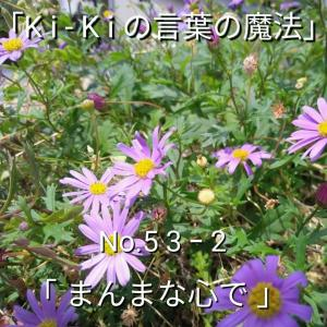 「Ki-Kiの言葉の魔法」No. 53-2「 まんまな心で 」