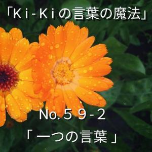 「Ki-Kiの言葉の魔法」No.59-2.「 一つの言葉 」