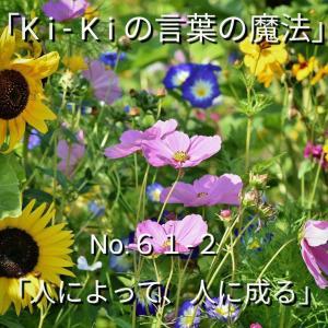 「Ki-Kiの言葉の魔法」No.61-2「 人によって、人になる 」