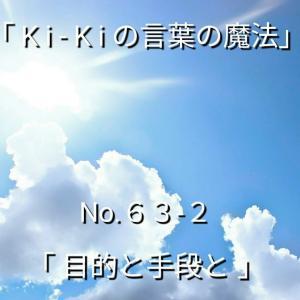 「 K i -K i の言葉の魔法 」No.63-2「 目的と手段と」