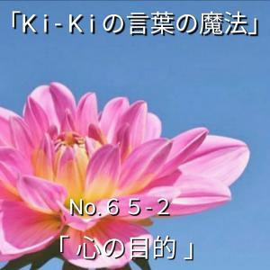 「Ki-Kiの言葉の魔法」No.65-2「 心の目的 」