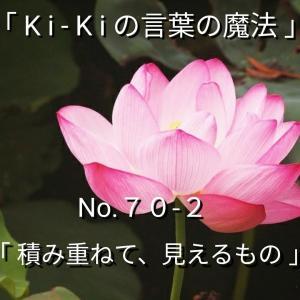 「Ki-Kiの言葉の魔法」No.70.「積み重ねて、見えるもの」