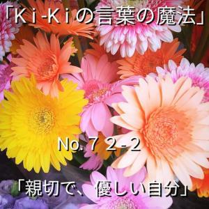 「Ki-Kiの言葉の魔法」No.72-2「 親切で、優しい自分 」