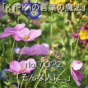 「Ki-Kiの言葉の魔法」No.73-2.「そんな人に…」