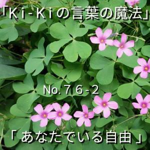 「Ki-Kiの言葉の魔法」No.76-2「 あなたでいる自由 」