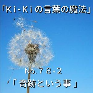 「Ki-Kiの言葉の魔法」No.78-2.「 奇跡ということ 」