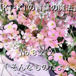 「Ki-Kiの言葉の魔法」No.82-2「 そんなものだよ 」