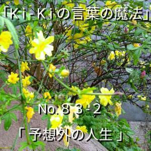 「Ki-Kiの言葉の魔法」No.83-2.「 予想外の人生 」