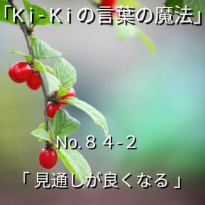 「Ki-Kiの言葉の魔法」No.84-2「 見通しが良くなる 」