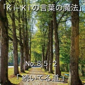 「Ki-Kiの言葉の魔法」No.85-2「 続いてる道 」