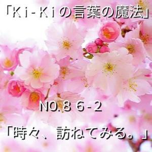 「Ki-Kiの言葉の魔法」No.86-2「 時々、訪ねてみる。」