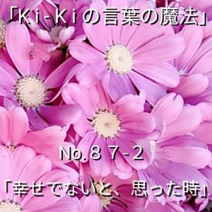 「Ki-Kiの言葉の魔法」No.87ー2「 幸せでないと、思った時 」