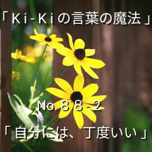 「Ki-Kiの言葉の魔法」No.88-2「 自分には、ちょうどいい 」