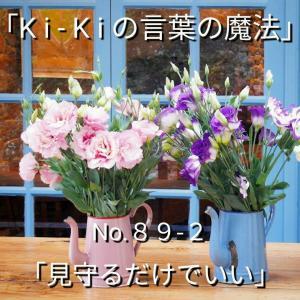 「Ki-Kiの言葉の魔法」No.89-2「 見守るだけでいい 」