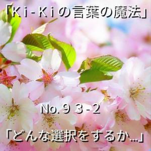 「Ki-Kiの言葉の魔法」No.93-2.「 どんな選択をするか… 」