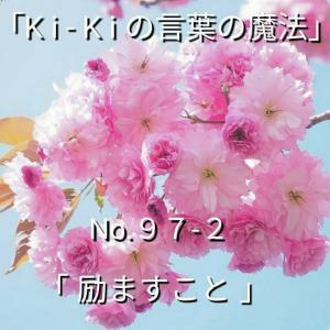 「Ki-Kiの言葉の魔法」No.97-2「 励ますこと 」