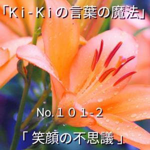 「Ki-Kiの言葉の魔法」No.101-2「 笑顔の不思議 」