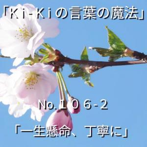「Ki-Kiの言葉の魔法」No.106.*新咲 (新作)「 一生懸命、丁寧に 」