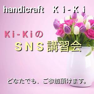 K i - K i の「SNS(インスタグラム)講習」一般 募集(作家様以外の方)受け付け開始