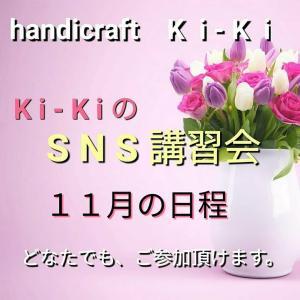 Ki-Kiの「SNS講習会」11月の日程。決まりました。
