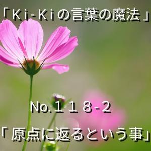 「Ki-Kiの言葉の魔法」No.118-2*新咲く「 原点に 返るという事 」